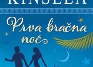"""Knjiga """"Prva bračna noć"""""""