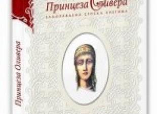 Monografija o princezi Oliveri